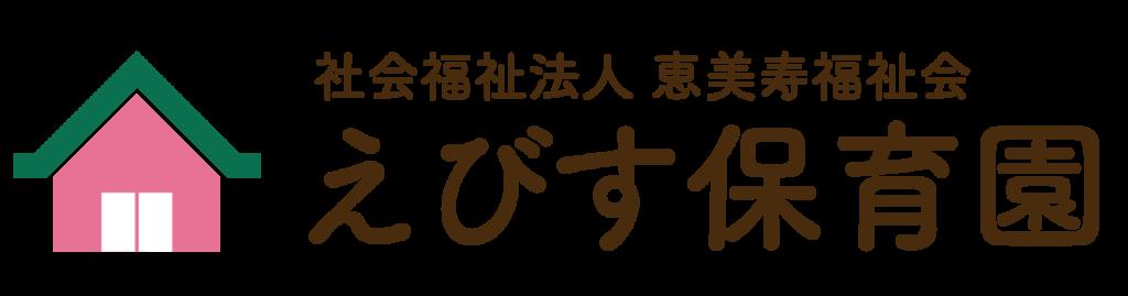 えびす保育園ロゴ
